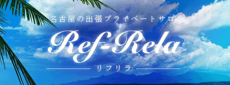 名古屋の出張&プライペートサロン「リフリラ」